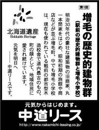 北海道遺産シリーズ 1 増毛の歴史的建物群