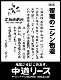北海道遺産シリーズ 2 留萌のニシン街道
