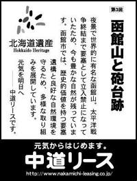 北海道遺産シリーズ 3 函館山と砲台跡