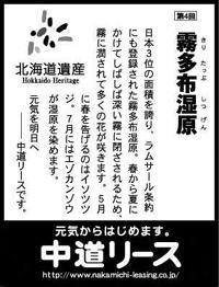 北海道遺産シリーズ 4 霧多布湿原