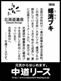 北海道遺産シリーズ 5 螺湾ブキ