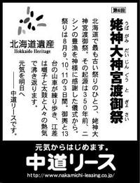 北海道遺産シリーズ 6 姥神大神宮渡御祭