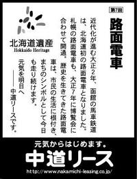 北海道遺産シリーズ 7 路面電車