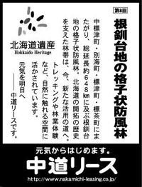 北海道遺産シリーズ 8 根釧台地の格子状防風林