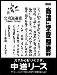 北海道遺産シリーズ 9 空知地域に残る炭鉱関連施設群