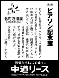 北海道遺産シリーズ 10 ピアソン記念館