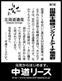 北海道遺産シリーズ 11 旧国鉄士幌線コンクリートアーチ橋梁群