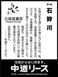 北海道遺産シリーズ 14 石狩川