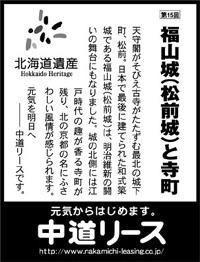 北海道遺産シリーズ 15 福山城(松前城)と寺町