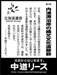 北海道遺産シリーズ 17 内浦湾沿岸の縄文文化遺跡群