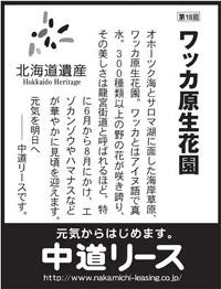 北海道遺産シリーズ 18 ワッカ原生花園
