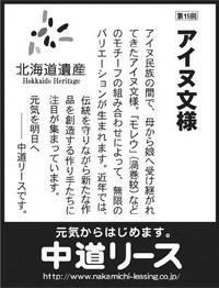 北海道遺産シリーズ 19 アイヌ文様