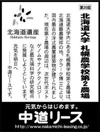 北海道遺産シリーズ 20 北海道大学札幌農学校第2農場