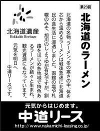 北海道遺産シリーズ 23 北海道のラーメン