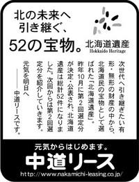 北海道遺産シリーズ 26 北の未来へ引き継ぐ52の宝物