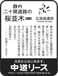 北海道遺産シリーズ 27 静内二十間道路の桜並木