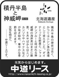 北海道遺産シリーズ 28 積丹半島と神威岬