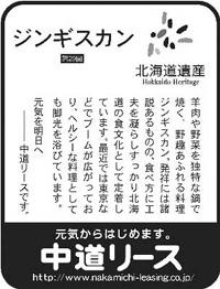 北海道遺産シリーズ 29 ジンギスカン