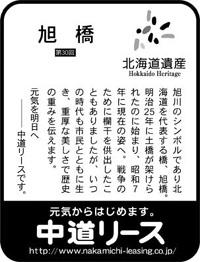 北海道遺産シリーズ 30 旭橋