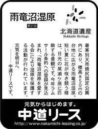 北海道遺産シリーズ 31 雨竜沼湿原