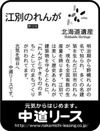 北海道遺産シリーズ 32 江別のれんが