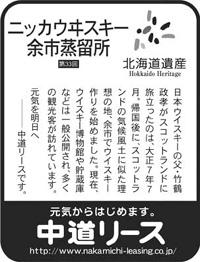 北海道遺産シリーズ 33 ニッカウヰスキー余市蒸留所