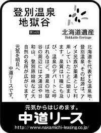 北海道遺産シリーズ 34 登別温泉地獄谷