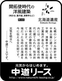 北海道遺産シリーズ 38 開拓使時代の洋風建築