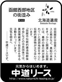 北海道遺産シリーズ 39 函館西部地区の街並み