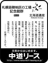 北海道遺産シリーズ 40 札幌苗穂地区の工場記念館群