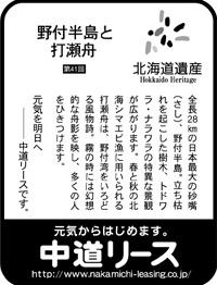 北海道遺産シリーズ 41 野付半島と打瀬舟