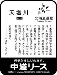 北海道遺産シリーズ 42 天塩川