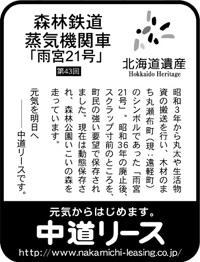 北海道遺産シリーズ 43 森林鉄道 蒸気機関車「雨宮21号」