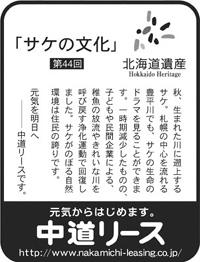 北海道遺産シリーズ 44 「サケの文化」