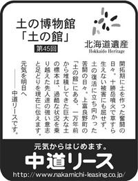 北海道遺産シリーズ 45 土の博物館「土の館」