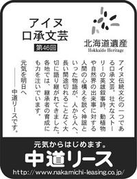 北海道遺産シリーズ 46 アイヌ口承文芸