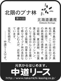 北海道遺産シリーズ 50 北限のブナ林