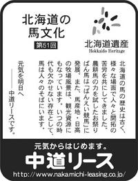 北海道遺産シリーズ 51 北海道の馬文化