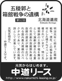 北海道遺産シリーズ 52 五稜郭と函館戦争の遺構