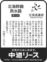 北海道遺産シリーズ 53 北海幹線用水路