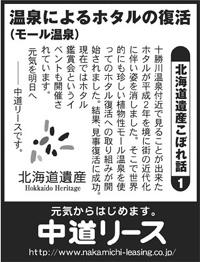 北海道遺産 こぼれ話 1 温泉によるホタルの復活