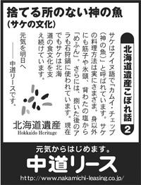 北海道遺産 こぼれ話 2 捨てる所のない神の魚