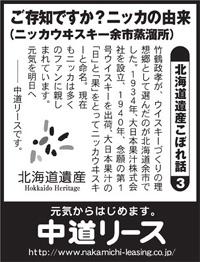 北海道遺産 こぼれ話 3 ご存知ですか?ニッカの由来