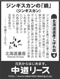 北海道遺産 こぼれ話 4 ジンギスカンの「鍋」