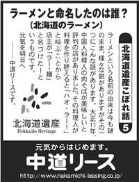 北海道遺産 こぼれ話 5 ラーメンと命名したのは誰?