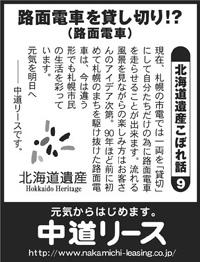 北海道遺産 こぼれ話 9 路面電車を貸し切り!?