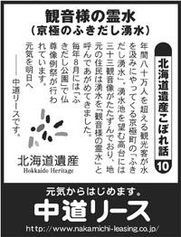 北海道遺産 こぼれ話 10 観音様の霊水