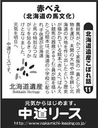 北海道遺産 こぼれ話 11 赤べえ