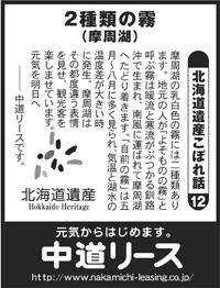 北海道遺産 こぼれ話 12 2種類の霧