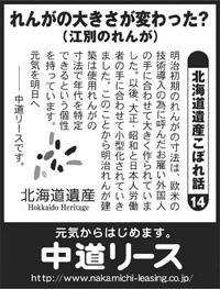 北海道遺産 こぼれ話 14 れんがの大きさが変わった?